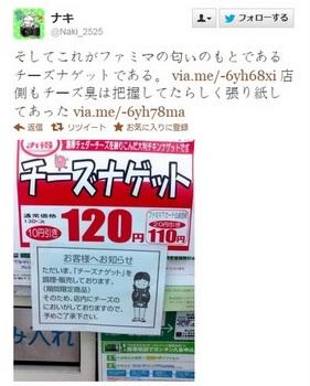 taro_121115famima02.jpg