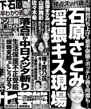 20120725_ishiharasatomi_01.jpg